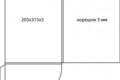 Папки-02
