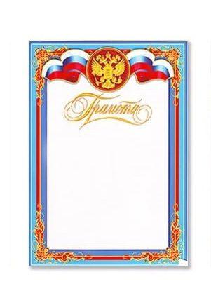 печать грамот в Москве