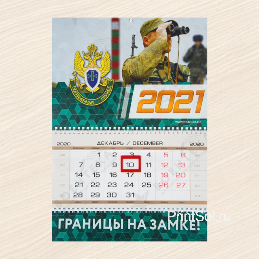 настенные календари заказать